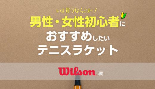 【テニスラケット】男性・女性初心者におすすめしたいテニスラケット【ウイルソン(Wilson)編】