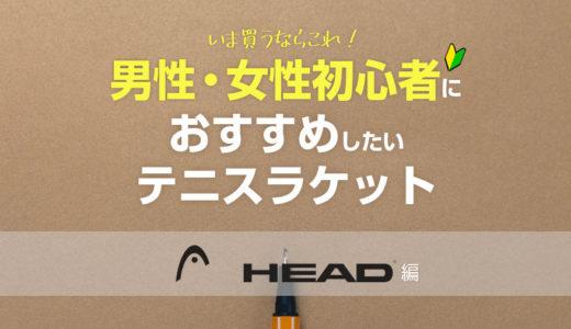 【テニスラケット】男性・女性初心者におすすめしたいテニスラケット【ヘッド(HEAD)編】