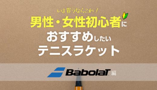 【テニスラケット】男性・女性初心者におすすめしたいテニスラケット【バボラ(Babolat)編】