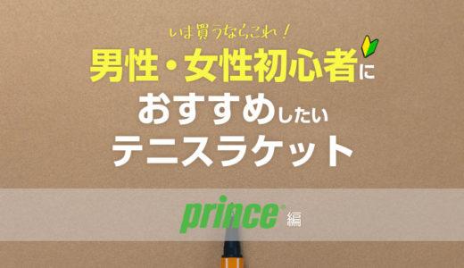 【テニスラケット】男性・女性初心者におすすめしたいテニスラケット【プリンス(Prince)編】