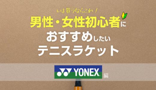 【テニスラケット】男性・女性初心者におすすめしたいテニスラケット【ヨネックス(YONEX)編】
