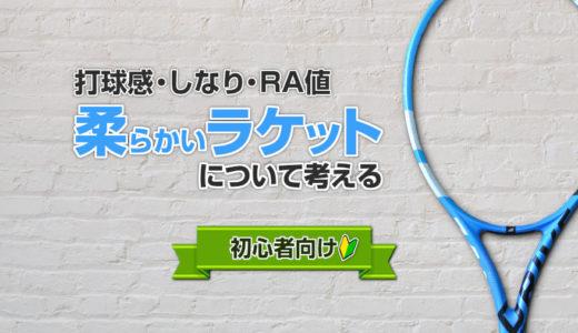 【テニスラケット】打球感・しなり・RA値「柔らかいラケット」について考える。