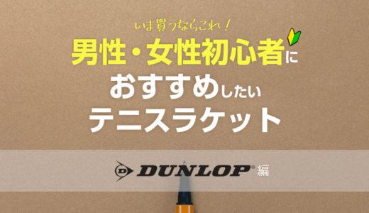 【テニスラケット】男性・女性初心者におすすめしたいテニスラケット【ダンロップ(DUNLOP)編】