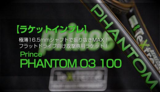【ラケットインプレ】Prince PHANTOM O3 100 フラットドライブ向き攻撃専用ラケット、サーブ時の振り抜きが凄すぎる!