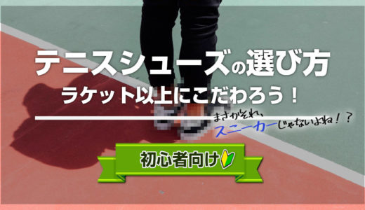 【テニスシューズ】テニスシューズの選び方 ラケット以上にこだわろう!