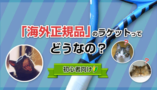 【テニスラケット】「海外正規品」のラケットってなにが違うの?