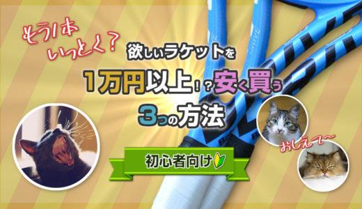 【テニスラケット】欲しいラケットもっと安く買う3つの方法
