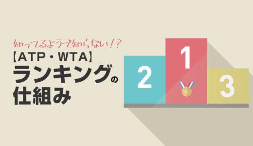 【ツアー関連】ATP・WTA テニス世界ランキングの仕組み