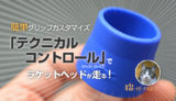 【簡単グリップカスタマイズ】「テクニカルコントロール(ジャストグリップ)」でラケットヘッドが走る!