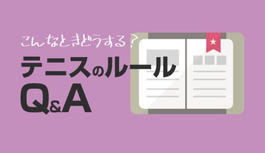 テニスのルールQ&A【こんなときどうする?】